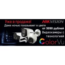 камера Hikvision ColorVu